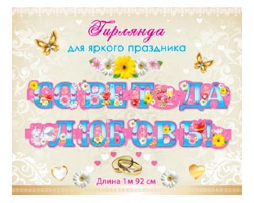 """Гирлянда """"Совет, да любовь"""" А-15"""