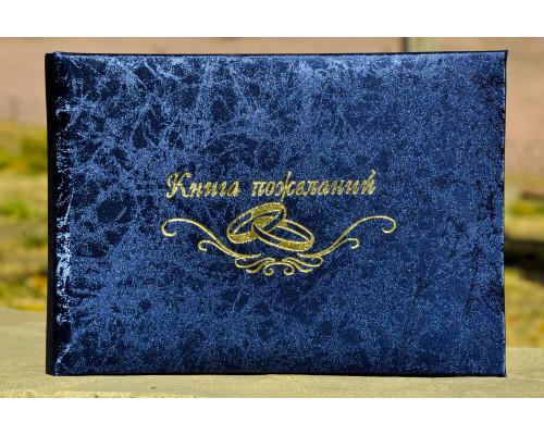 Книга пожеланий КН-6