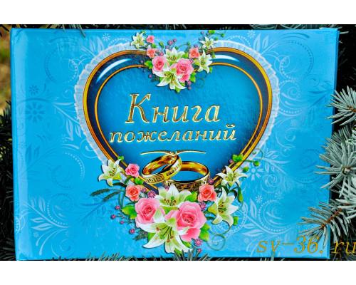 Книга пожеланий КН-14